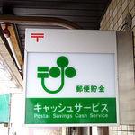 270px-The_Logo_of_Postal_Savings_in_Japan[1].jpg